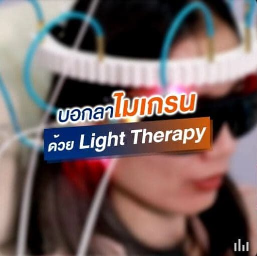 light therapy migraine